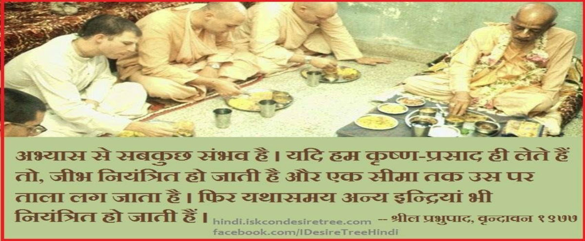 krishna, prasadam, krishna quotation