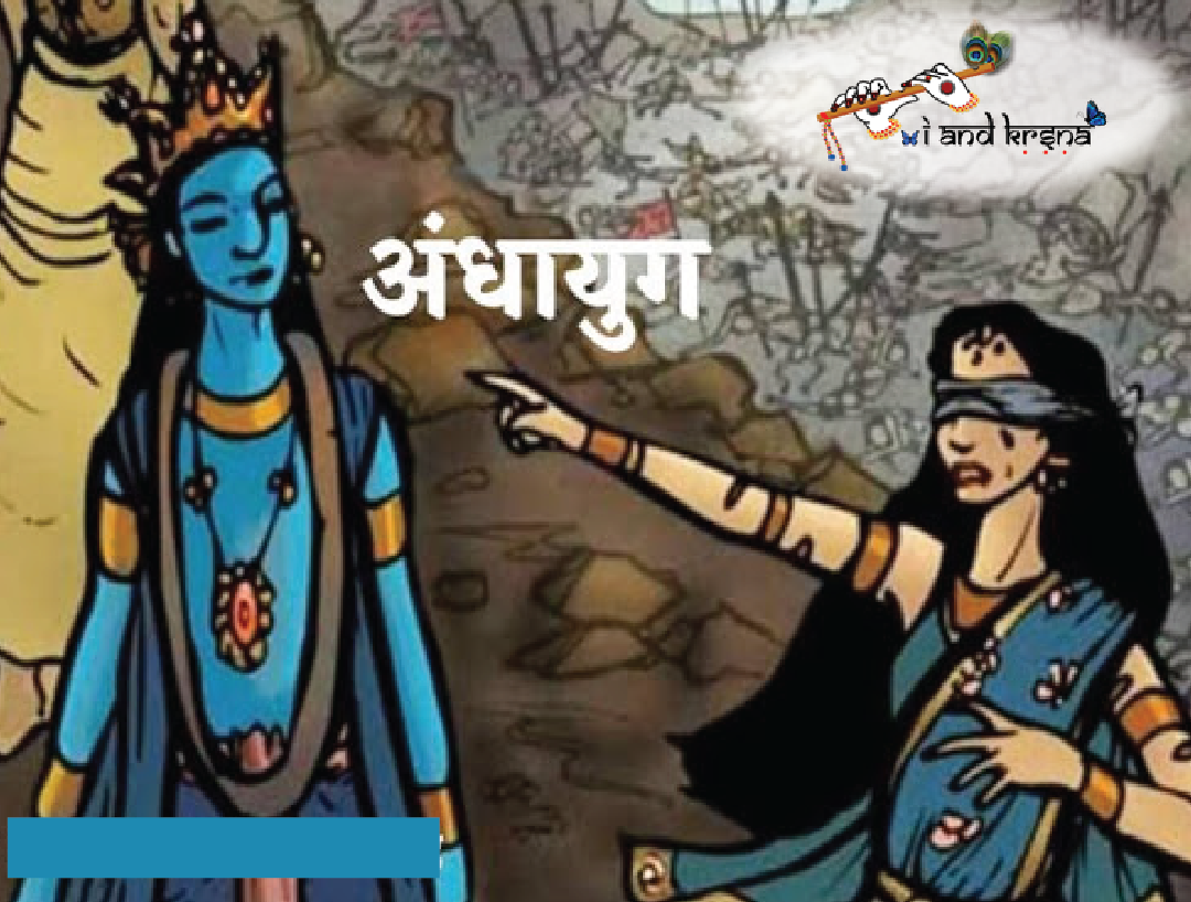 In kali-yuga the relationship between husband and wife will be based on sexual power